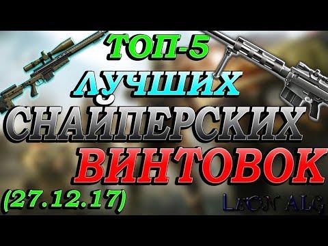 Warface. ТОП 5 ЛУЧШИХ СНАЙПЕРСКИХ ВИНТОВОК(31.12.17)!