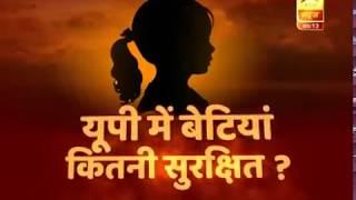 यूपी में बेटियों की सुरक्षा किसके भरोसे ? | ABP News Hindi