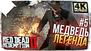 ПРОХОЖДЕНИЕ RED DEAD REDEMPTION 2 ОБЗОР - МЕДВЕДЬ ЛЕГЕНДА #5 [4K ULTRA]