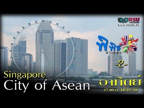 พิพิธอาเซียน : Singapore ตอน 2 City of Asean