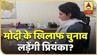 पीएम मोदी के खिलाफ वाराणसी से चुनाव लड़ेंगी प्रियंका गांधी? देखिए कौन है जनता की पसंद?