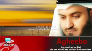 Alafasy -agheebo  - العفاسى - أغيب بالإنجليزية