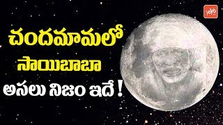 Sai Baba in Moon | Lord Sai Baba Appeared in Moon Mystery Revealed | Telugu Facts