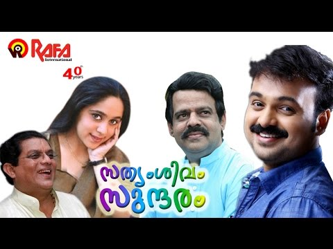 Sathyam Sivam Sundaram(സത്യം ശിവം സുന്ദരം)   Malayalam Full movie   Kunchacko Boban, Aswathi Movie