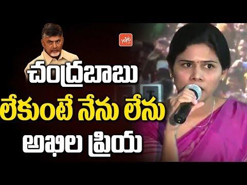 Akhila Priya Interesting Comments on Chandrababu Naidu | AP Elections 2019 | Allagadda TDP | YOYO TV