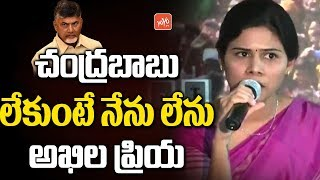 Akhila Priya Interesting Comments on Chandrababu Naidu | AP Elections 2019 | Allagadda TDP