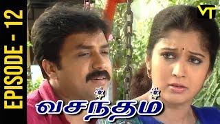 Vasantham | Episode 12 | Vijayalakshmi | Old Tamil Serials | Sun TV  | Vison Time