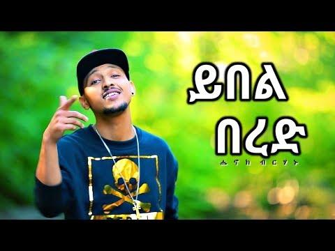Henok Berhanu - Yibel Bered | ይበል በረድ - New Ethiopian Music 2017 (Official Video)