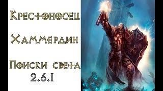 Diablo 3: хаммердин  ТОП билд для крестоносца 2.6.1