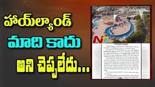 హాయ్ ల్యాండ్ మాది కాదు అని ఎప్పుడు చెప్పలేదు : అగ్రి గోల్డ్ యాజమాన్యం | AgriGold Case | NTV