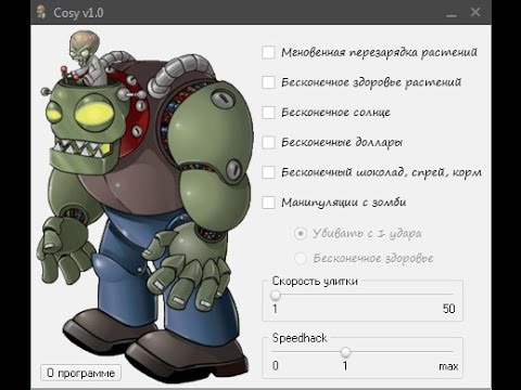 Читы игра plants vs zombies plants vs zombies