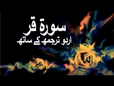 Surah Qaf with Urdu Translation 050 (Qaf)