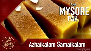 Mysore pak recipe | Easy homemade Mysore pak | Azhaikalam Samaikalam