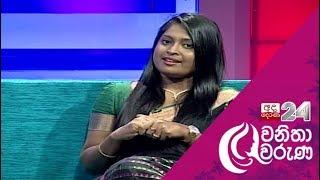 Wanitha Waruna  - Dr. Buddhima Subasinghe