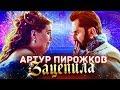 Артур Пирожков   Зацепила (Премьера клипа 2019)