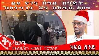 Ethiopian - Qin Leboch Tv show (ልዩ የገና በዓል ዝግጅት) Part 1