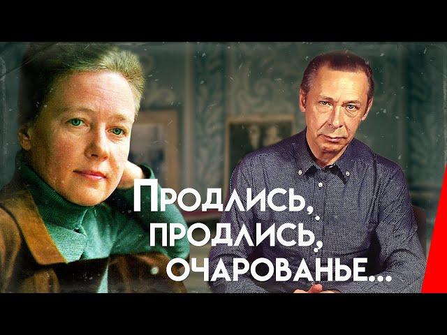 Продлись, продлись, очарованье... (1984) фильм
