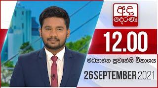 Derana News 12.00 PM -2021-09-26