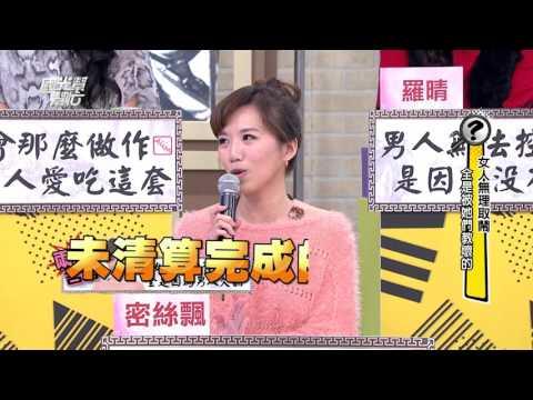 台綜-國光幫幫忙-20160114 女人無理取鬧 全是她們教壞的!
