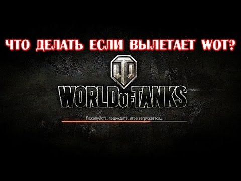 Почему игра world of tanks вылетает при игре