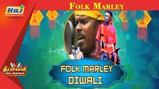 Folk Marley Diwali Special| Anthony Daasan | Raj Tv