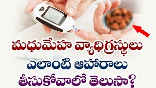 BEST Food For DIABETIC People | Health Tips in Telugu | Latest News and Updates | VTube Telugu