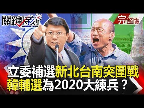 台灣-關鍵時刻-20190129 立委補選鎖定新北、台南「突圍戰」 韓國瑜全力輔選為2020大練兵!?