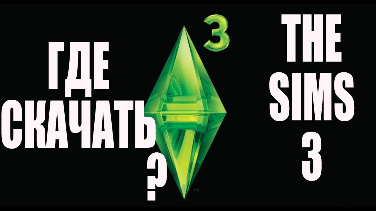 The sims 3 где сохранения - e5bf
