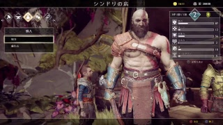 『God of War』2日目