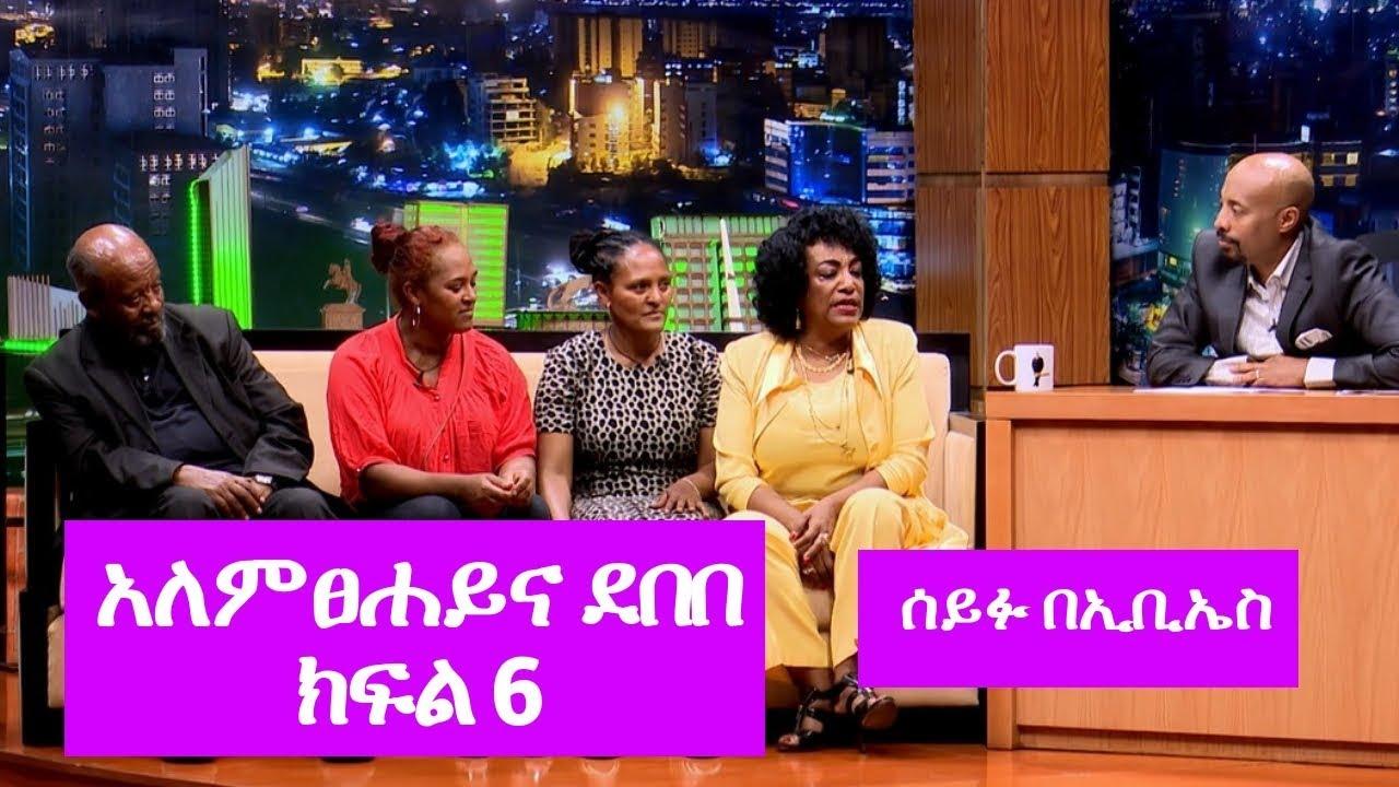 Part 6 - Seifu on EBS: Talk With Art Legends Alemtsehay Wodajo & Debebe Eshetu - ከአንጋፋዎቹ አርቲስቶች አለምፀ