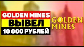 Заработок в игре Goldenmines - выплата 10 000 рублей