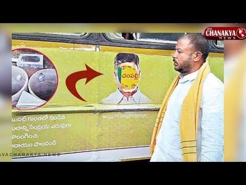 నడిరోడ్డుపై ఎమ్మెల్యే చింతమనేని రౌడీయిజం ||Chintamaneni Prabhakar Angry On COmmon People