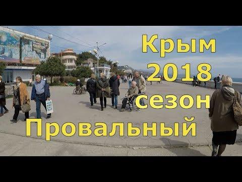 🔴🔴 ТУРИСТЫ в Крыму 2018 🔴🔴 ПЛЯЖИ и НАБЕРЕЖНАЯ на море в Алуште.