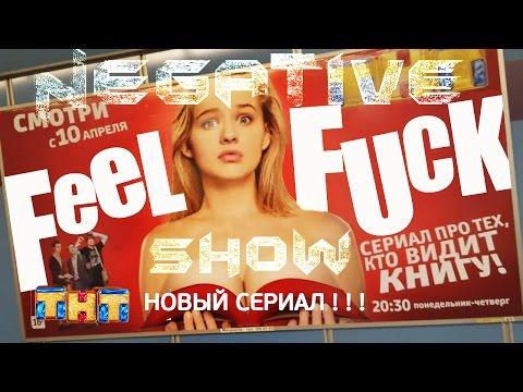 НОВЫЙ СЕРИАЛ ТНТ - ФИЛФАК 21+