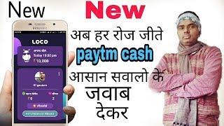 बिल्कुल नया है अब हर रोज जीते  ₹10,000 तक का Paytm Cash 100%