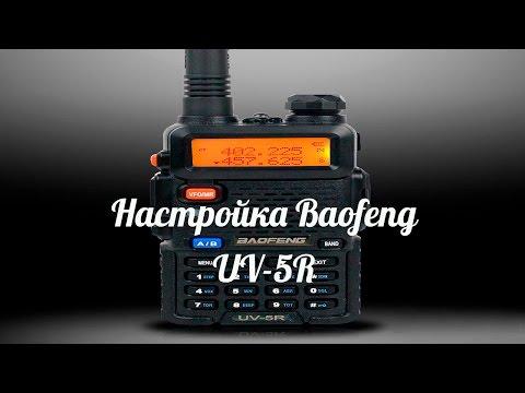 НАСТРОЙКА Baofeng UV-5R