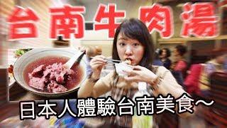 日本人初體驗台南的美食! 當地人口碑最推的牛肉火鍋(牛肉湯)店!