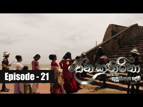 Dona Katharina | Episode 21 23rd July 2018