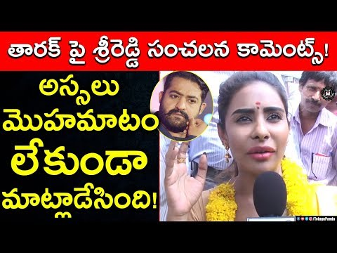 Sri Reddy Shocking Comments on Jr NTR | Actress Sri Reddy Praises Jr NTR | Celebrity Updates