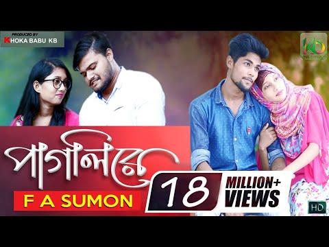 Pagli Re | F A Sumon | F A Sumon New Bangla music video 2017 | KB Multimedia | Bangla New Song 2017 thumbnail