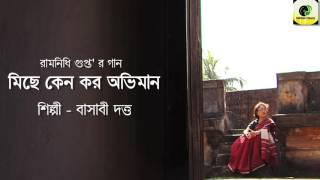Basabi Dutta | Michhe keno koro obhiman | Ramnidhi Gupta