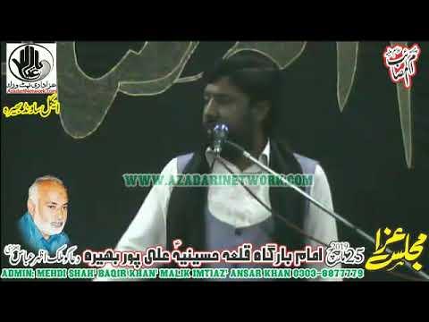 Zakir Taqi Qayamat | Majlis 25 March 2019 Bhera |