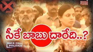 CK Babu May Contest As Independent In 2019 | Chittoor | BACKDOOR POLITICS