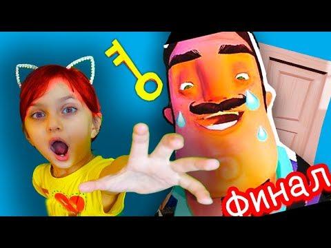 ПРИВЕТ СОСЕД НОВЫЙ ФИНАЛ Спасаем детей Letsplay Hello Neighbor видео Для детей как мистер макс плей