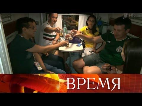 Романтику российских поездов оценили болельщики из Колумбии.