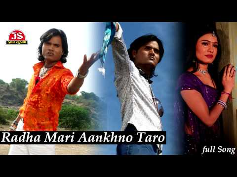 Radha Mari Aankh No Taro | Jagdish Thakor | Gujarati Sad Song...