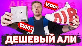 Кросовки Nike AiR за 1500 - Apple AirPods за 1200 и Не стандартный павер банк -ДШЕВЫЙ АЛИ -