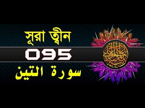 Surah At-Tin with bangla translation - recited by mishari al afasy