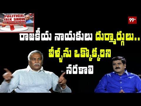 Political Talk Show with Tammareddy Bharadwaja   Fires on Telugu States Politics   99TV Telugu
