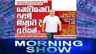 Siyatha Morning Show   02.08.2021   @Siyatha TV